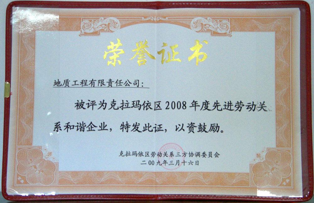 2008年先进劳动关系和谐企业1A