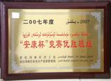 2007年安康杯竞赛优胜班组2A