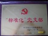 2012年标准化党支部1